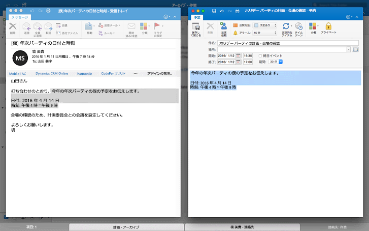 Outlook 全画面表示で横に並んだメッセージ