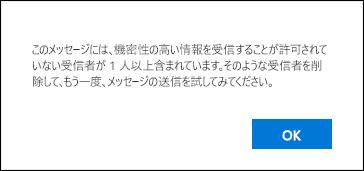 メッセージから権限を持たない受信者を削除する必要があることを示す警告