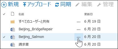 OneDrive for Business のドキュメント名の横にある省略記号 (その他) のアイコンを選び、ドキュメントのホバー カードを開く