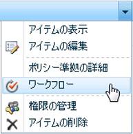 SharePoint Designer のワークフロー