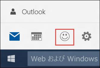 Windows フィードバック