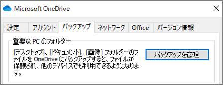 OneDrive のデスクトップ設定の [バックアップ] タブ