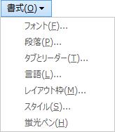 [検索と置換] ダイアログ ボックスで [書式] を選び、ドロップダウン リストのオプションを選びます。