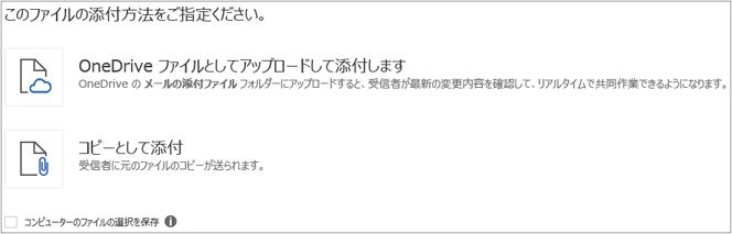 OneDrive のファイルまたはファイルのコピーをメール メッセージに添付できます