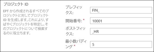 プロジェクト ID の設定