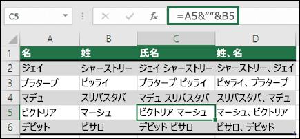 """名と姓のようなテキストを連結するには、=A2&"""" """"&B2 を使用します。"""