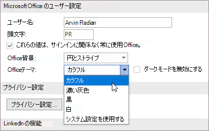 設定テーマのOffice