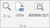Excel リボンの [ズーム] グループ