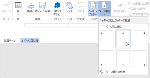 先頭ページを除くすべてのページのページ番号を変更する