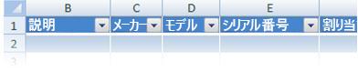 Excel のテーブル ヘッダーをカスタマイズする