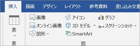 [挿入] タブ、[SmartArt] をクリックできます。