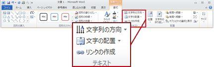 Word 2010 リボンでは描画ツールの下に [書式] タブがあります。