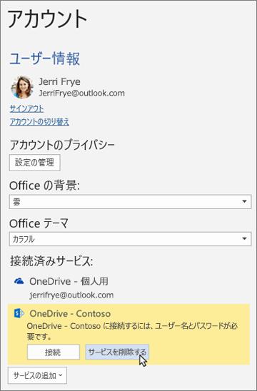[接続済みサービス] の下の [サービスの削除] オプションを強調表示する、Office アプリの [アカウント] ウィンドウ
