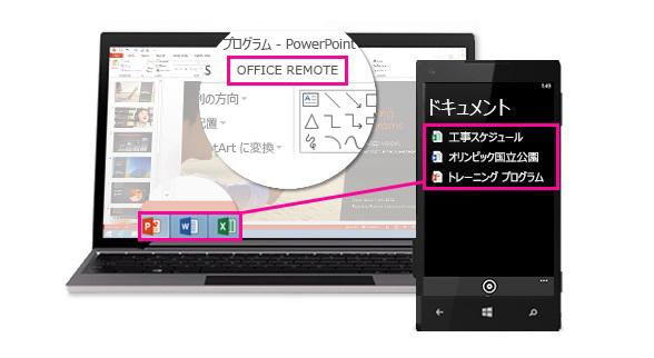デスクトップで開いているファイルが表示されている電話