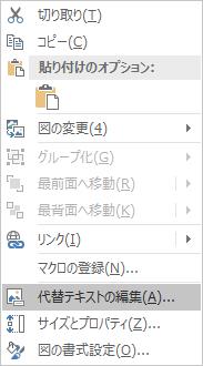 Excel Win32 で画像の代替テキストメニューを編集する