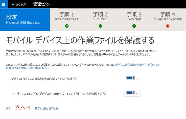 モバイル デバイスでの作業ファイルの保護ページのスクリーンショット