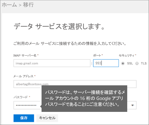 IMAP サーバーの情報とアカウント情報を入力して接続する