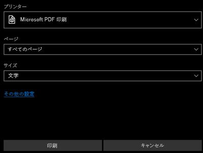 PDF の印刷