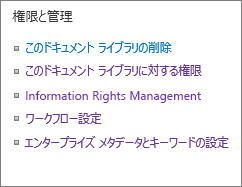 リストの権限と管理の設定のリンク