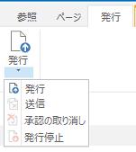 承認用に発行ページを発行、発行の取り消し、送信するためのボタンが表示された [発行] タブのスクリーン ショット