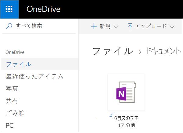 Microsoft アカウントの OneDrive ドキュメントフォルダー