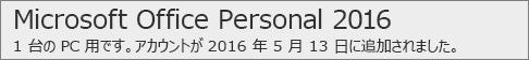 Office.com/myaccount での PC バージョンの Office 2016 の表示