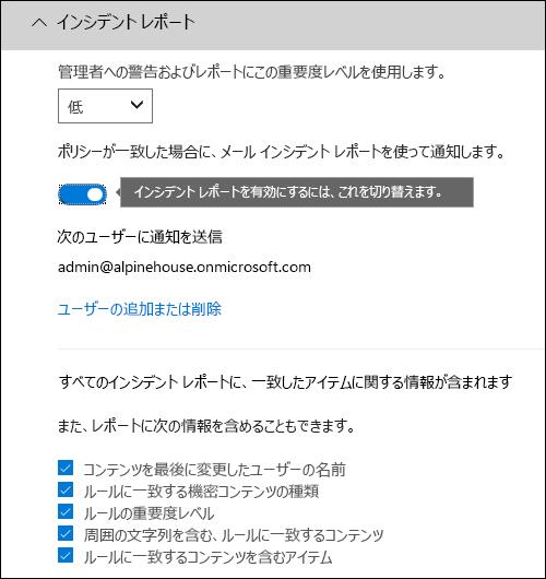 インシデント レポートを構成するためのページ