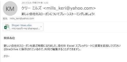 受信した添付ファイルを閲覧ウィンドウで表示する