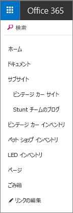 SharePoint Online クイック起動バー