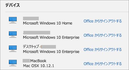 Windows と Mac のデバイスおよび、account.Microsoft.com 上の [Office からサインアウト] リンクを表示