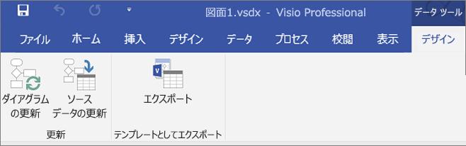 [作成]、[更新]、[エクスポート] のリボン オプションが強調表示されているデータ ビジュアライザーのスクリーンショット