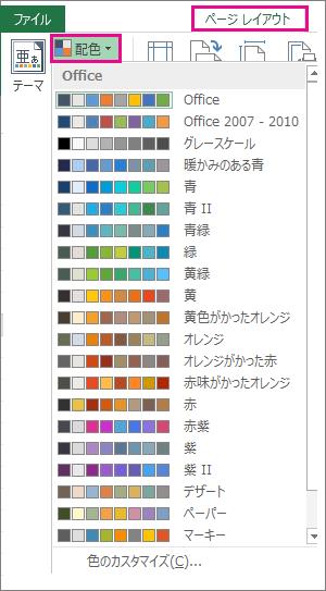 [ページ レイアウト] タブの [色] ボタンを使用してテーマの色ギャラリーを開く
