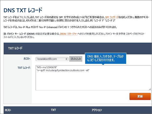 NoIP-BP-Configure-4-2