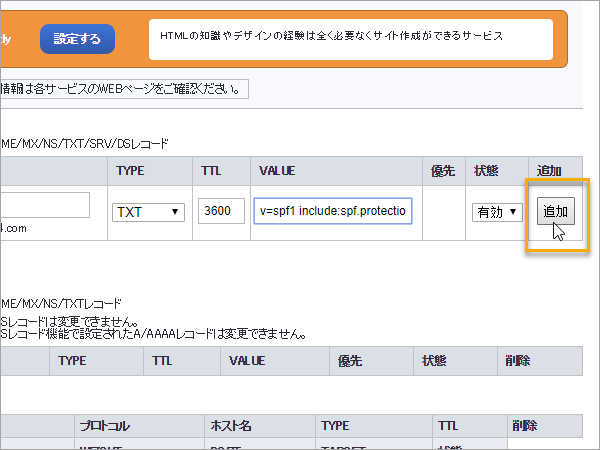 TXT レコードで強調表示されるボタンを追加します。
