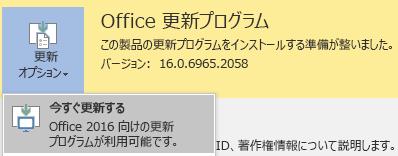 最新バージョンの Office 2016 の場合、[更新オプション]、[今すぐ更新] の順にクリックします。