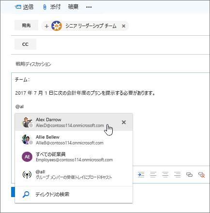 Outlook の新規メール ダイアログのスクリーンショット。メッセージのテキストで @メンションを確認できます。