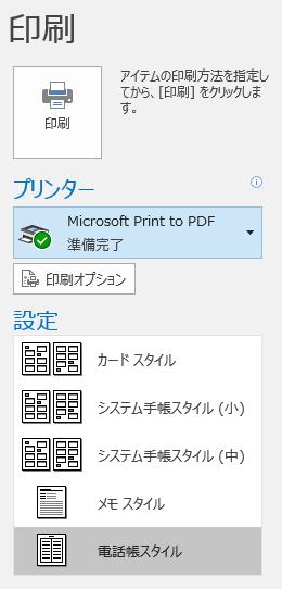 連絡先の印刷設定