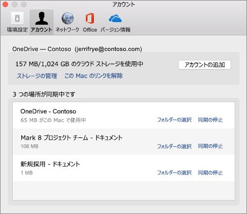 Mac の OneDrive 同期クライアントの [アカウント] タブのスクリーンショット
