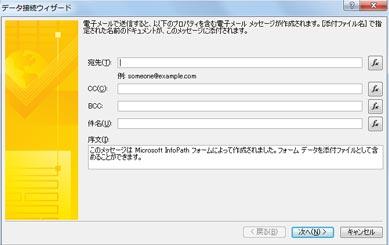 フォーム データを送信および保存する