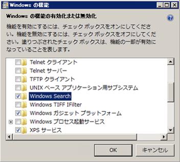 [Windows の機能] ダイアログ ボックス