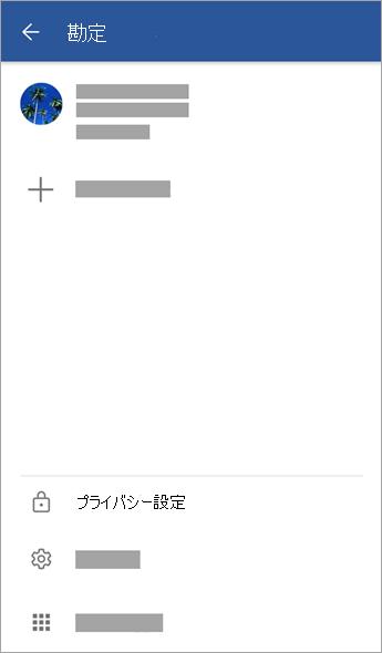 アカウント メニューのスクリーンショット
