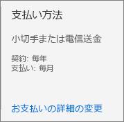 支払方法ユーザー インターフェイスには、このサブスクリプションに請求書払いが設定されていることが表示されます。