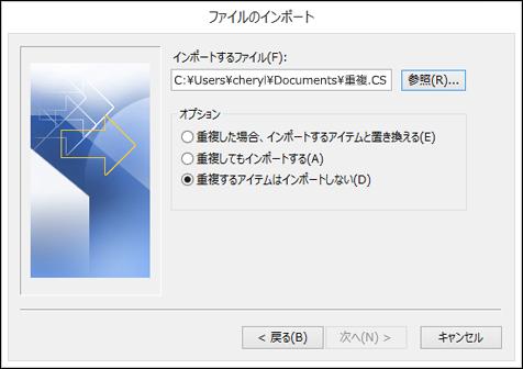 インポートするファイルを選択します。