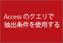 Access のクエリで抽出条件を使用する