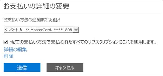 クレジット カードでサブスクリプションの支払いを行うときの [お支払いの詳細の変更] ウィンドウ。
