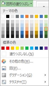 [図形の塗りつぶし] の色のオプション メニュー