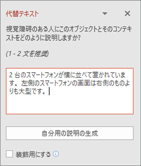 PowerPoint for Windows の [代替テキスト] ウィンドウ