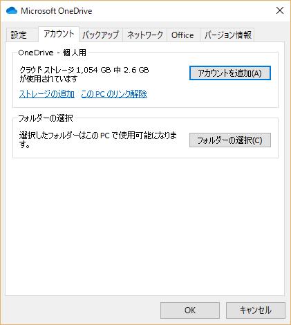 OneDrive は、アカウント] ダイアログ ボックスを追加します。