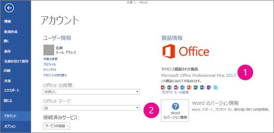 Word 2013 の [ファイル] > [アカウント]