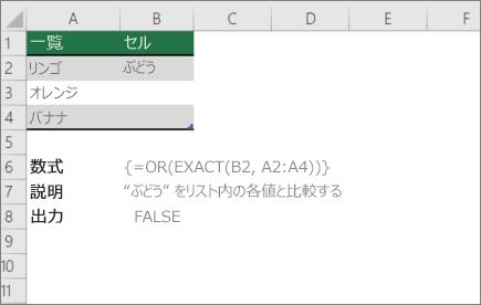 例を使用して、またはと値のリストに 1 つの値を比較する正確な関数